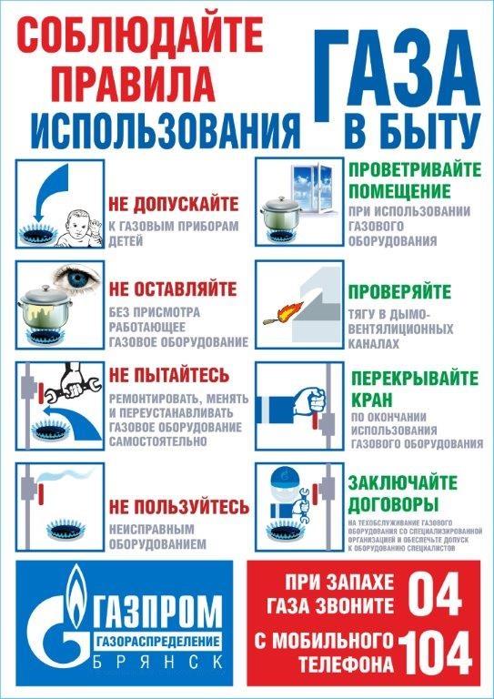 127 Что запрещается делать с газом