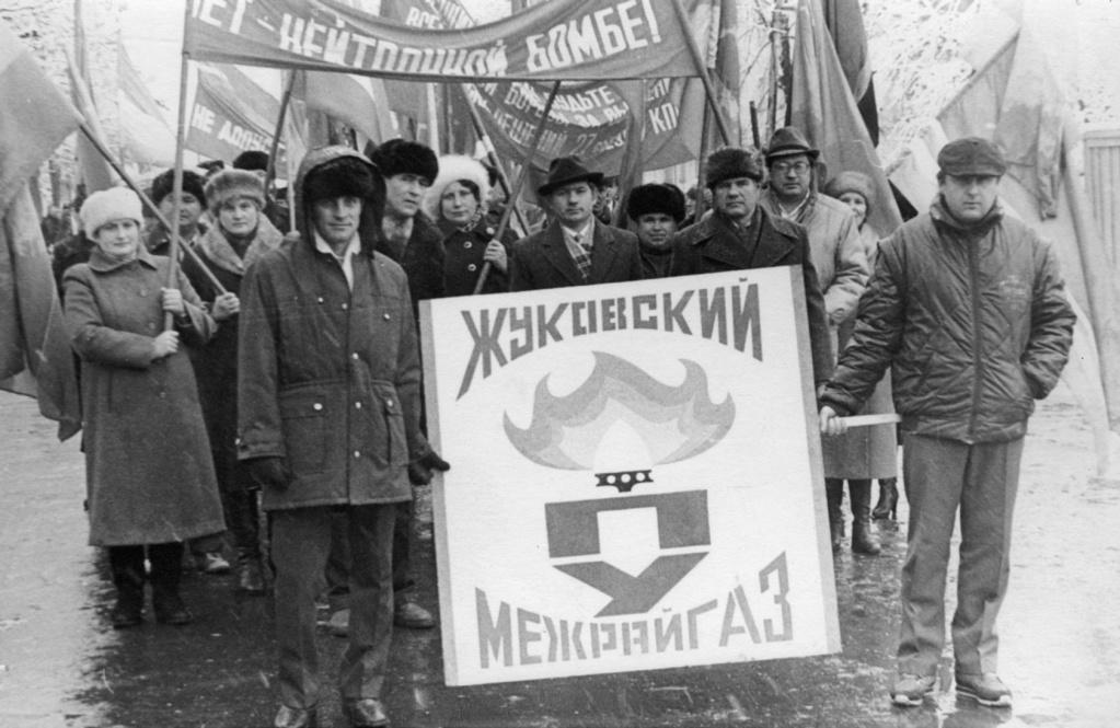Ноябрь 1986 г. демонстрация